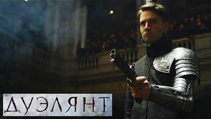 Дуэлянт – Трейлер (2016)