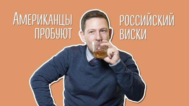 Американцы пьют российский виски
