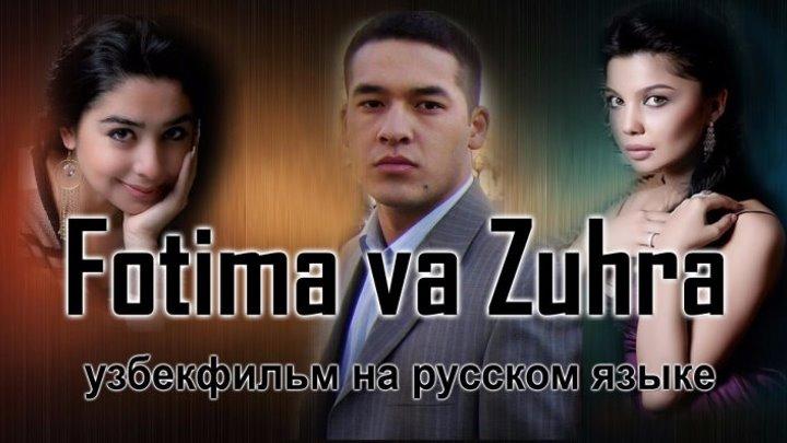 фатима и зухра 2 (узбекфильм на русском языке)