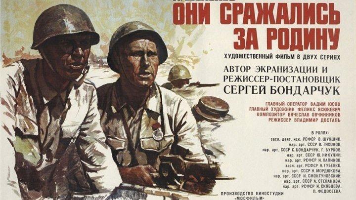 Они сражались за Родину HD(военный)1975