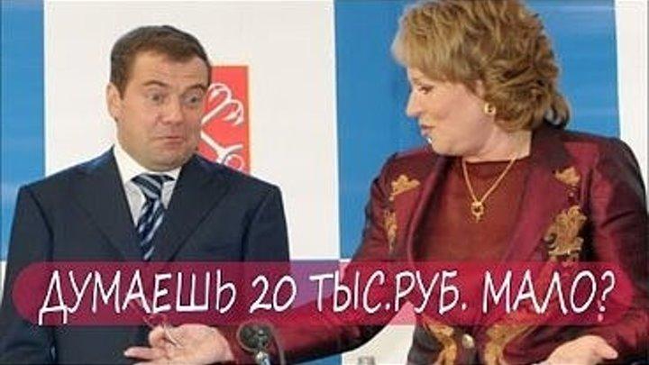 20 тыс.руб. с каждого тунеядца - В правительстве считают это мало [21_10_2016]
