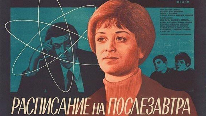 Расписание на послезавтра (1978)Драма.СССР.