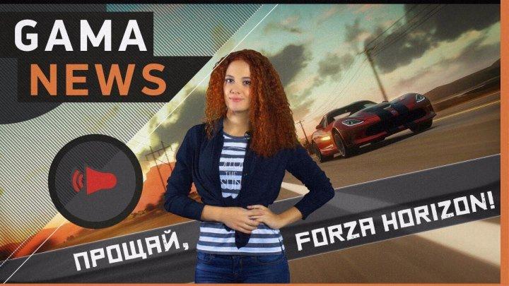 GamaNews. Игры — Mafia 3, Forza Horizon, Battlefield 1