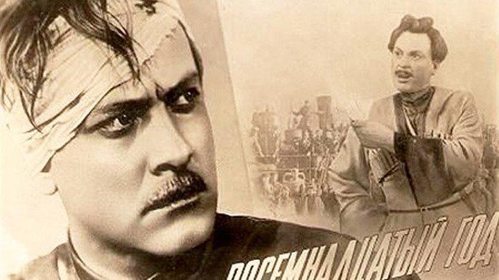 Хождение по мукам - 2. (1957 - 59гг.) Восемнадцатый год. А.Н.Толстой
