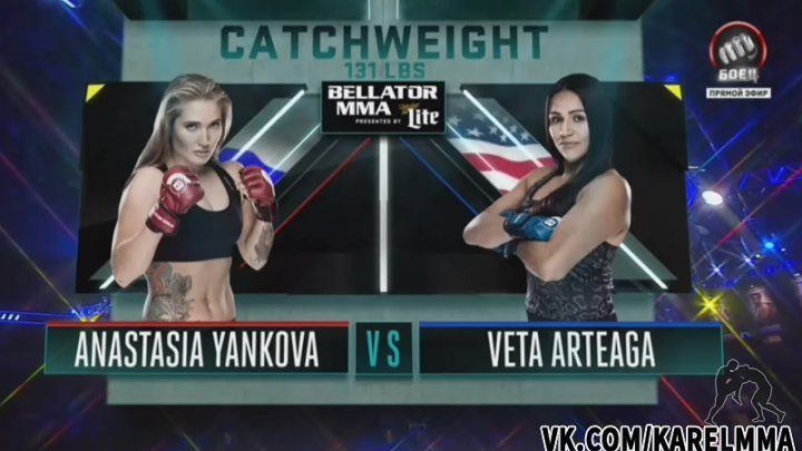 Анастасия Янькова vs. Вита Артега. Bellator 161.