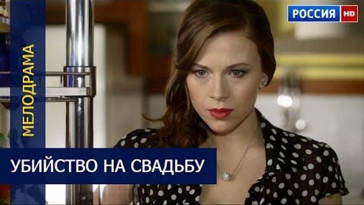 УБИЙСТВО НА СВАДЬБУ (2016) русские мелодрамы 2016 _ фильмы новинки