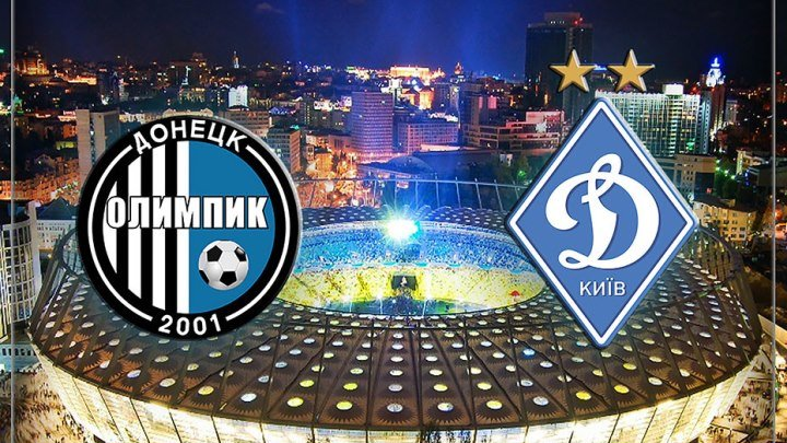 Олимпик 2-1 Динамо Киев 13.05.17 Обзор матча