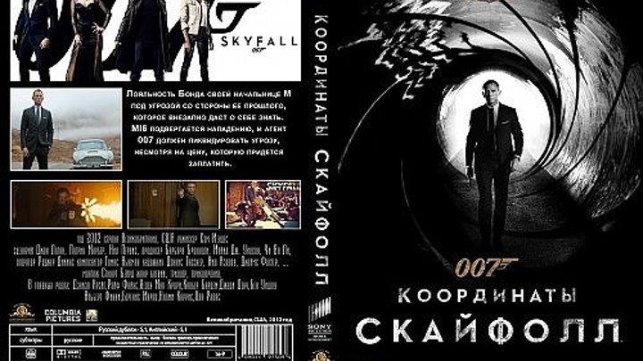 Джеймс Бонд Агент 007 Координаты Скайфол