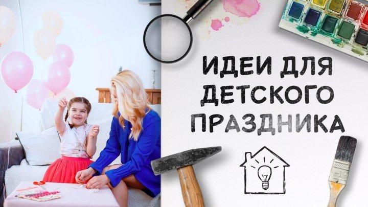 Идеи для детского праздника [Идеи для жизни]