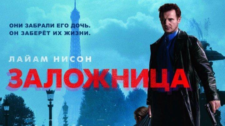 Заложница (2007)