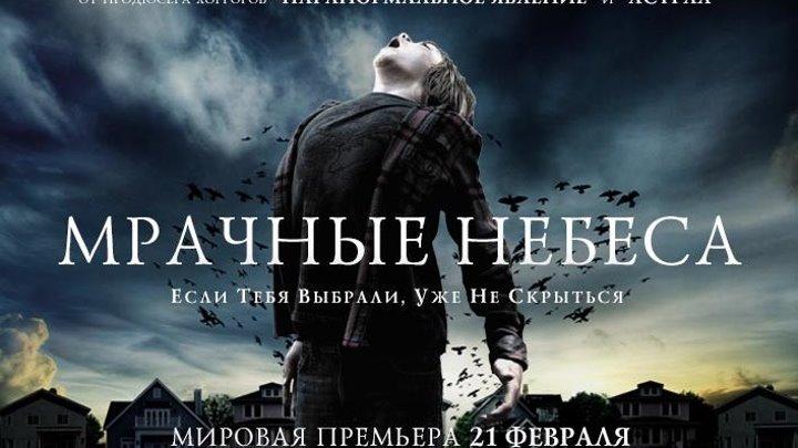 """Фильм """"Мрачные небеса"""" Триллер, Ужасы, Фантастика.2013"""