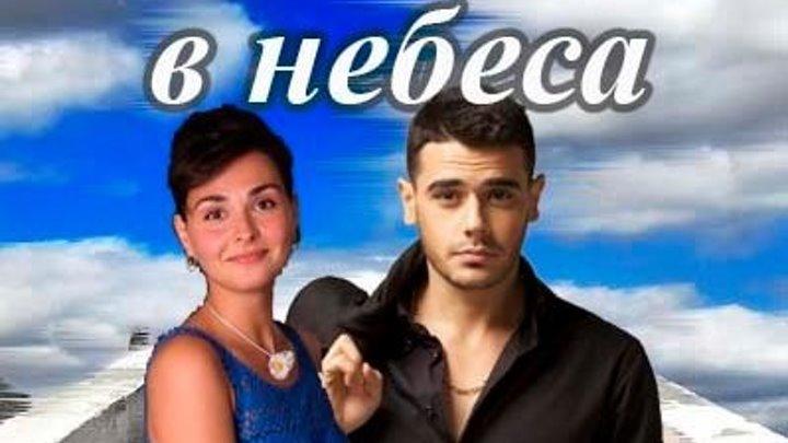 суперская мелодрама_Лестница в небеса (2 серия) НОВИНКА 1-сезон