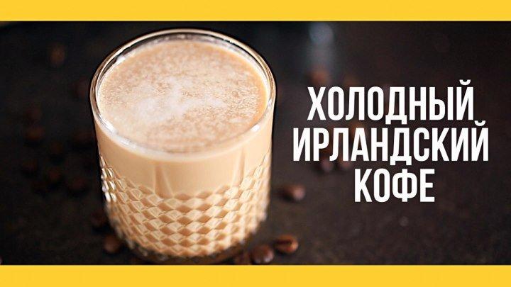 Холодный ирландский кофе [Якорь _ Мужской канал]