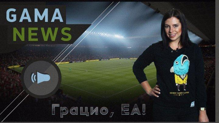 GamaNews. Игры — FIFA 17, Forza Horizon 3, Hitman