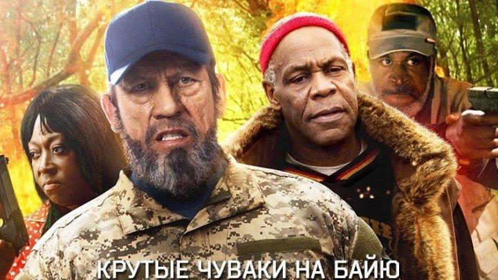 Крутые чуваки на Байю_2015 (боевик.комедия)