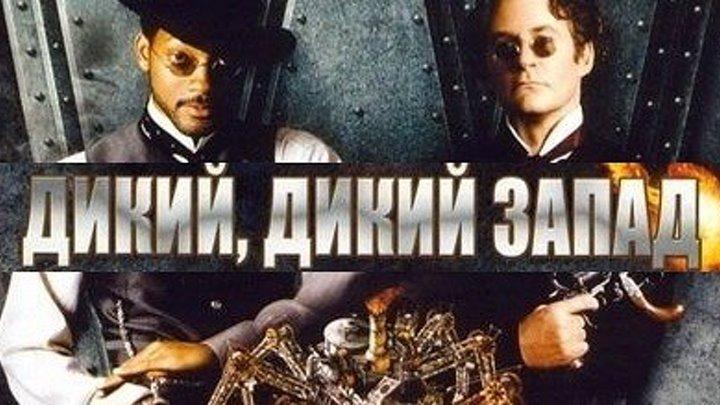 Дикий, дикий Вест 1999 Канал Уилл Смит