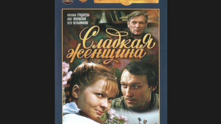 """""""Сладкая женщина"""" _ (1976) Драма,мелодрама."""