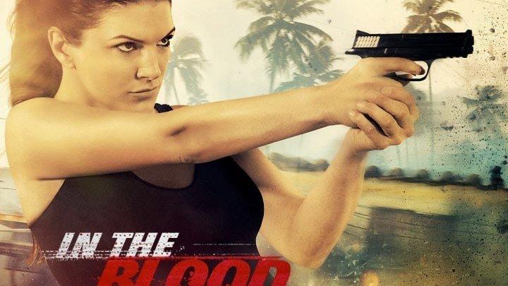 Кровавая месть (2014)