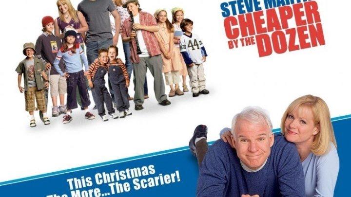 Оптом дешевле 2003 комедия, семейный