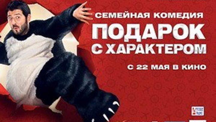 Подарок с характером (2014).