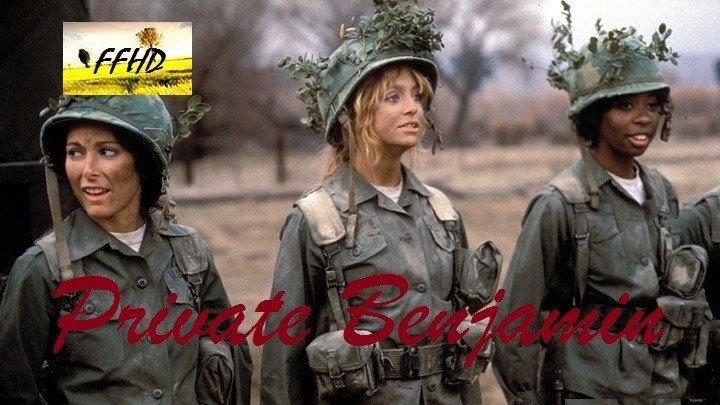 Рядовой Бенджамин Private Benjamin (1980)