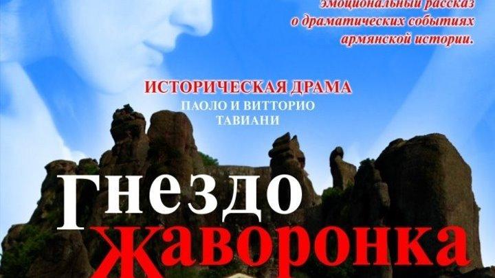 """""""Гнездо жаворонка"""" (на русском языке) 16+ Фильм тяжёлый, детям не достигших 16 лет, не желательно смотреть"""