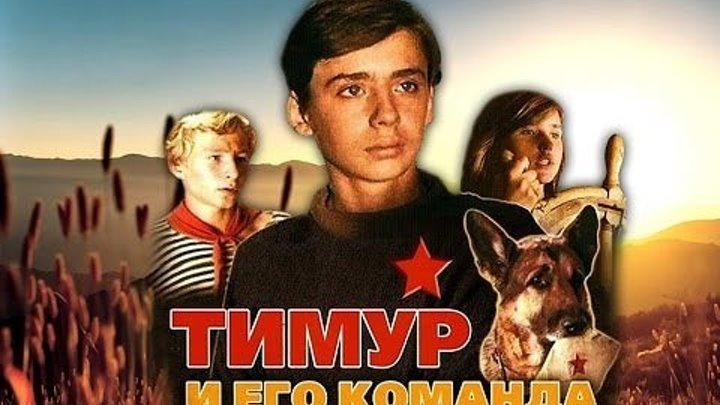 СССР.«Тимур и его команда», 2-я серия, 1976..Семейный.