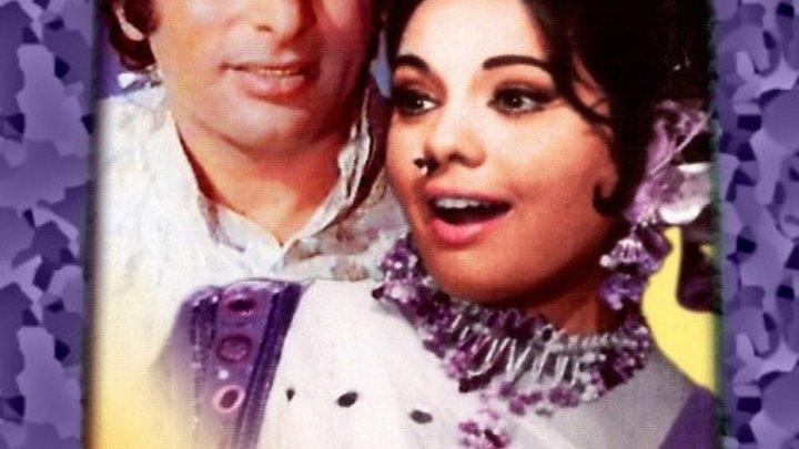 Индийский фильм_ Испытание любви (1975) Жанр: Мюзикл, Боевик, Драма, Мелодрама. Страна: Индия.