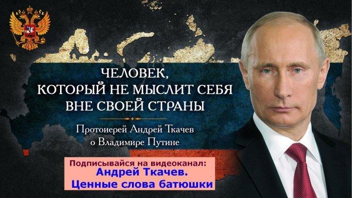 Путина дал нам Бог. Протоиерей Андрей Ткачев - ценные слова батюшки