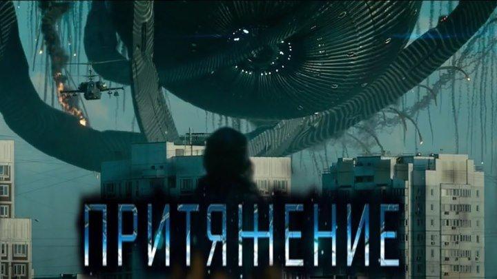 Притяжение. 2017г. Трейлер. Фантастика Россия