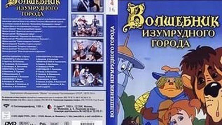 ,,Волшебник...изумрудного...города,,(1994)мультик HD
