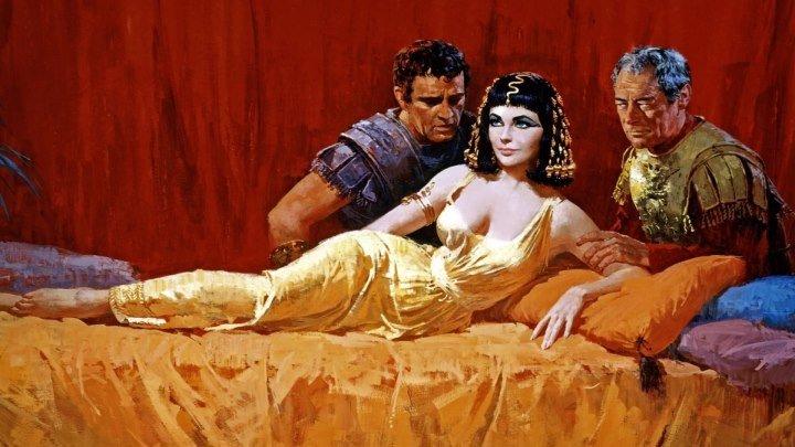 Клеопатра (историческая мелодрама)   США-Великобритания-Швейцария, 1963