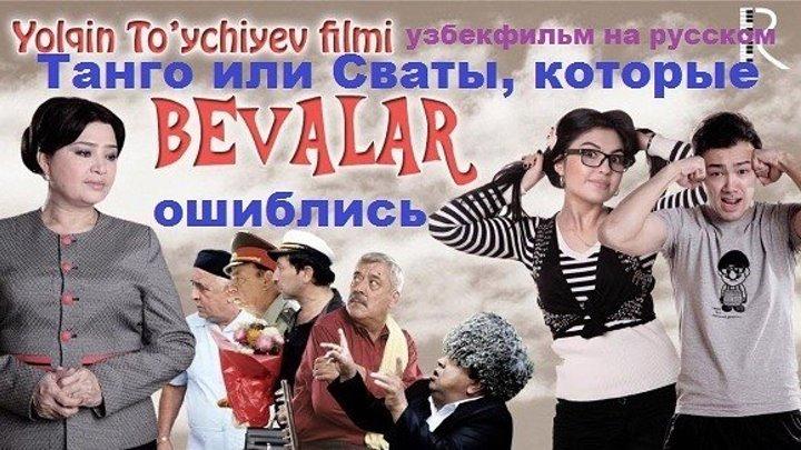 Танго или Сваты, которые ошиблись (узбекфильм на русском языке)
