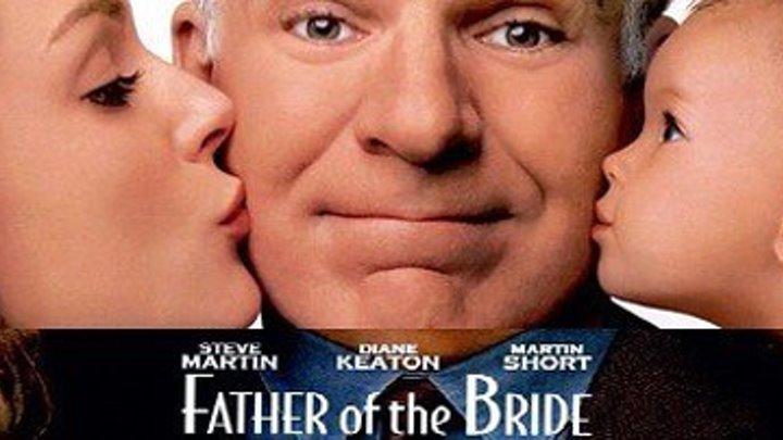 Отец невесты (2) 1995 Канал Стив Мартин