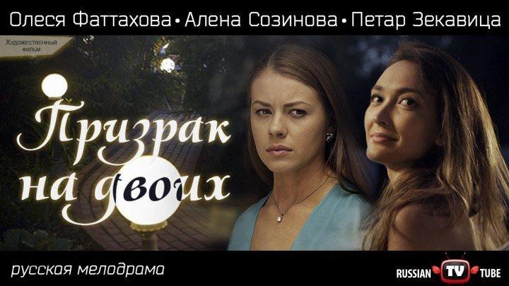 Призрак на двоих (2016) Мелодрама
