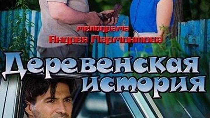Деревенская история Мелодрама , серии 1-4, в ролях Екатерина Гусева, Андрей Биланов, Александр Дьяченко