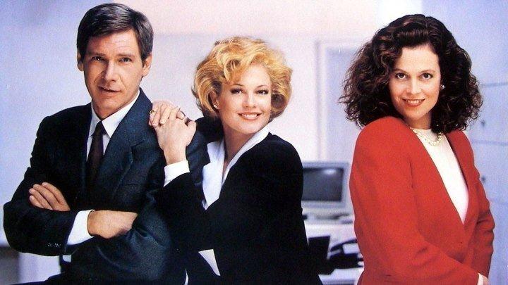 Деловая женщина (комедийная мелодрама с Харрисоном Фордом, Мелани Гриффит и Сигурни Уивер) | США, 1988
