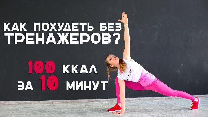 Как похудеть без тренажеров Интервальная тренировка в домашних условиях [Workout _ Будь в форме]