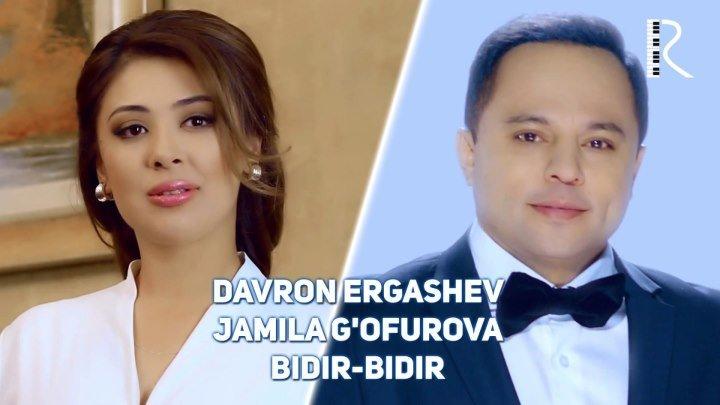 Davron Ergashev va Jamila G'ofurova - Bidir bidir | Даврон ва Жамила - Бидир-бидир
