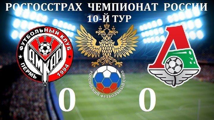 Обзор матча- Футбол. РФПЛ. 10-й тур. Амкар - Локо 0-0