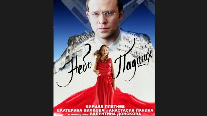 """""""Небо падших"""" _ (2014) Драма,мелодрама. (HD 720p.)"""