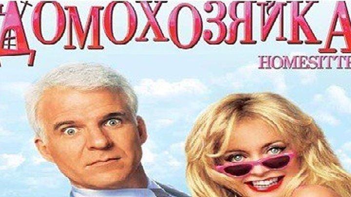 Домохозяйка 1992 Канал Стив Мартин