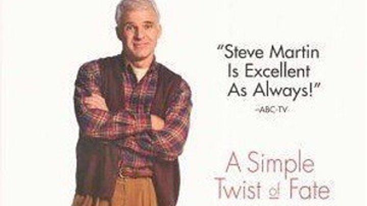 Поворот судьбы 1994 Канал Стив Мартин