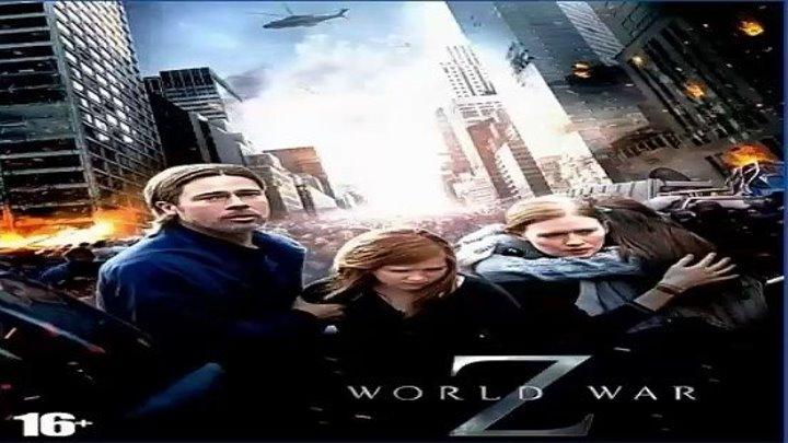 Война миров Z (ужасы, фантастика, боевик)