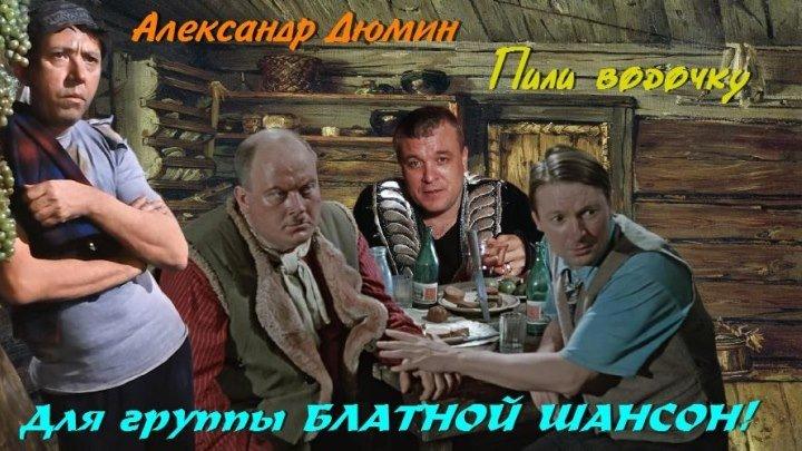 Александр Дюмин - Пили водочку