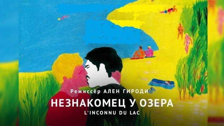 Незнакомец у озера (драматический триллер) | Франция, 2013