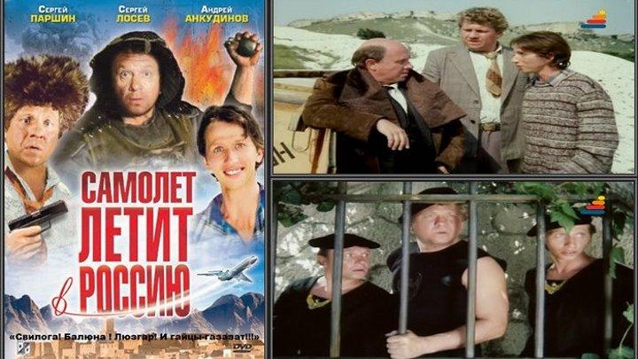 Самолет летит в Россию (Россия 1994 HD) 16+ Комедия с элементами боевика