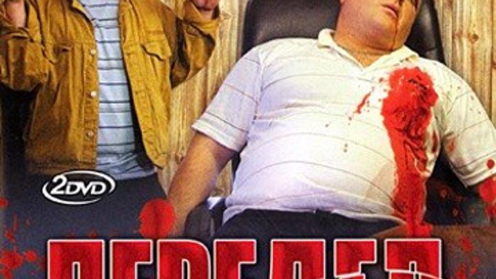 Боевики 2016 - Передел. Кровь с молоком - Новые Русские Фильмы, драма, криминал 2015 2016 (1-6) серия