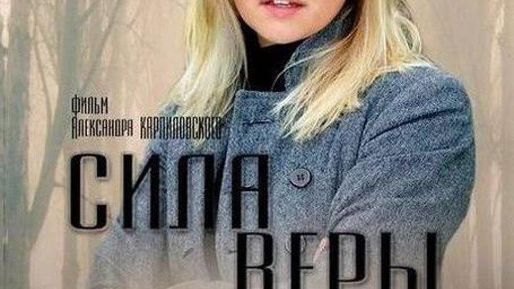 Сила Веры (2013)Русская Мелодрама фильм сериал HD720