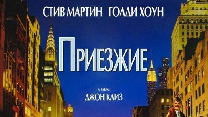Приезжие 1999 Канал Стив Мартин